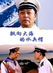 飘向大海的水兵帽