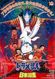 哆啦A梦:大雄与日本诞生