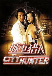 城市猎人(1993)