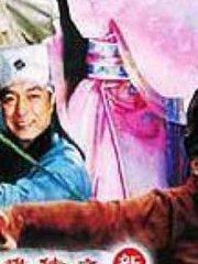新东成西就(2009)