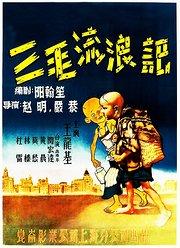 三毛流浪记(1949)