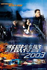 野兽特警2003