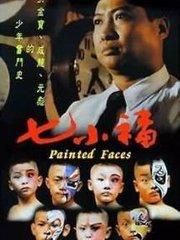 七小福(1986)