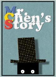 陈先生的故事