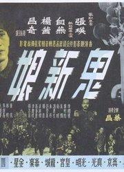 鬼新娘(1978)