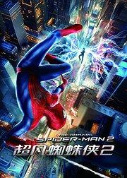 超凡蜘蛛侠2杜比