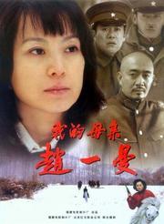 我的母亲赵一曼