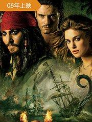 《加勒比海盗2:聚魂棺》预告