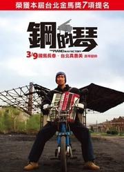 钢的琴(2011)