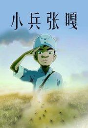 小兵张嘎(动画版)
