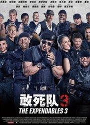 敢死队3(蓝光真高清)
