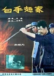 白手起家(1958)