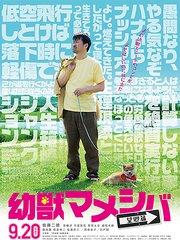 豆柴小犬望乡篇电影版