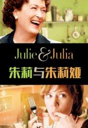 朱莉与茱莉亚