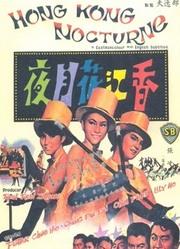 香江花月夜(1967)
