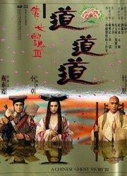 倩女幽魂3:道道道(粤语)
