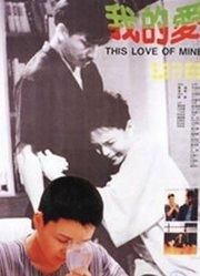 我的爱(1987)