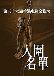 第36届香港金像奖提名佳片展映