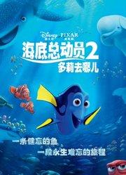 海底总动员2(普通话)