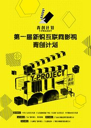 第一届新锐互联网影视青创计划