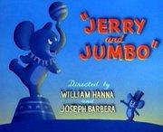 杰瑞与小象