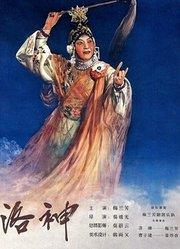 洛神(1955)