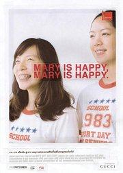 玛丽真快乐