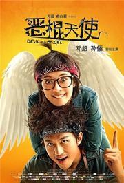 恶棍天使(2015)