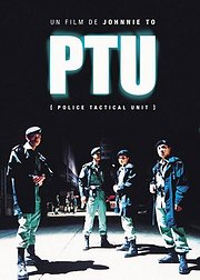 PTU/机动部队
