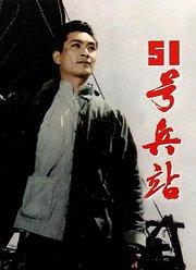 51号兵站(1961)