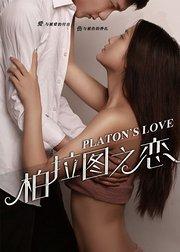 柏拉图之恋