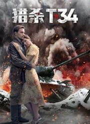 猎杀T34(普通话)