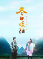 冬日暖阳(2018)