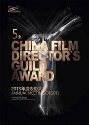 第5届中国电影导协颁奖礼