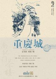重庆城之南纪门茶馆