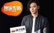 影人有话说-专访张晋:入行18年第一次做主演,生活并没有因此而变得热闹