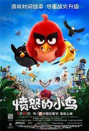愤怒的小鸟(预告片)