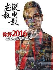 你好2016!2015年度电影盘点(四)