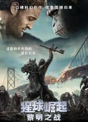 猩球崛起2:黎明之战(HDR)