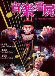音乐僵尸(粤语)