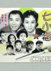 七小福(1961)