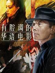 有腔调的华语电影