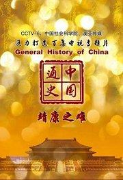 中国通史-靖康之难
