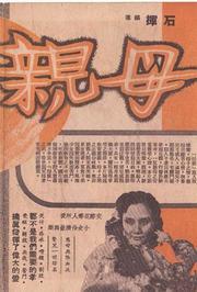 母亲1949
