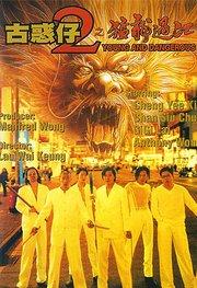 古惑仔2:猛龙过江