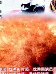 横空出世(1999)