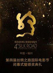 第四届丝绸之路国际电影节闭幕式暨颁奖典礼