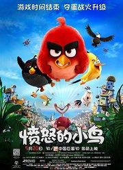 愤怒的小鸟(普通话版)