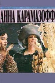 安娜.卡拉曼佐夫