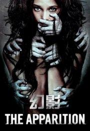 幻影(2012)